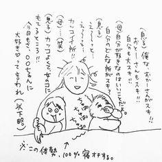 いいね!10.4千件、コメント59件 ― カフカ ヤマモトさん(@cafca_yamamoto)のInstagramアカウント: 「昨日の寝る前トーク。 …幸せな奴( ´_ゝ`) #イラスト#家族#絵日記#漫画#1歳#女子#娘#5歳#男子#息子  今日は旦那が5日ぶりにかえってくるので、子供はまだ寝そうにありません(*´◒`*)✨」