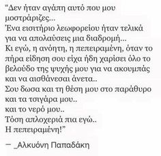 Love Others, Greek Quotes, Live Love, Poetry Quotes, Love Quotes, Poems, Thoughts, Feelings, Sayings