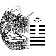 11. |||¦¦¦ - Pervading (泰 tài)