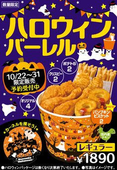 Food Science Japan: KFC Halloween Barrel