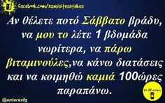 Greek Memes, Funny Greek, Greek Quotes, Life Happens, Shit Happens, Just For Laughs, Laugh Out Loud, My Images, Funny Pictures