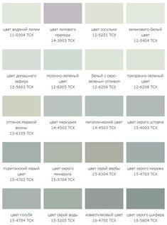 Я, как и многие, наверное, нейтральные цвета представляла себе как разные оттенки белого, серого, вплоть до черного, ну и бежевые какие-то и ещё некото рые… Palette Art, World Of Color, Pantone Color, Color Trends, Color Inspiration, Paint Colors, Interior Design, Style, Popsicles