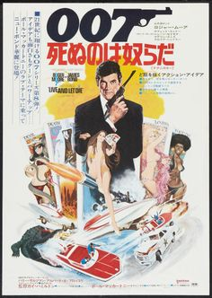 JAMES BOND - LIVE AND LET DIE - Japanese movie poster B2. Art by Robert McGinnis