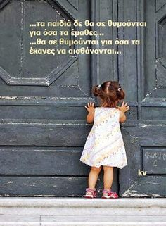 Greek Quotes, Wise Quotes, Words Quotes, Funny Quotes, Motivational Quotes, Parenting Quotes, Kids And Parenting, Baby Staff, Learn Greek