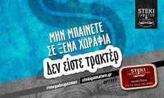 Μην μπαίνετε σε ξένα χωράφια  @megalosgazmas - http://stekigamatwn.gr/f1393/