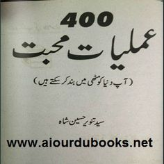Amliyat e mohabbat by Syed Tanveer Hussain Shah Free Books Online, Free Pdf Books, Books To Read Online, Read Books, Free Ebooks, Black Magic Book, Computer Books, Book Names, Islamic Messages