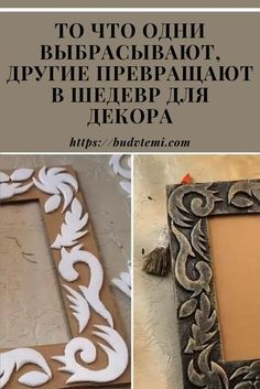 1 million+ Stunning Free Images to Use Anywhere Soda Can Crafts, Cool Paper Crafts, Newspaper Crafts, Cardboard Crafts, Diy Home Crafts, Diy Arts And Crafts, Diy Home Decor, Clay Art Projects, Diy Craft Projects