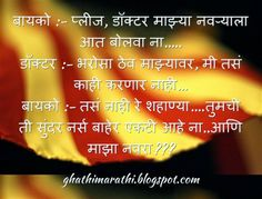 marathi jokes of bayko, navra aani doctor