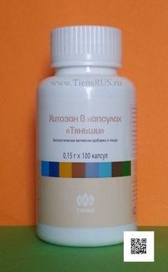 БАД Хитозан в капсулах «Тяньши»   0,15г х 100 капсул Рекомендуется в качестве дополнительного источника пищевых волокон. Внимание! Не является лекарственным средством.
