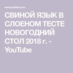 СВИНОЙ ЯЗЫК В СЛОЕНОМ ТЕСТЕ НОВОГОДНИЙ СТОЛ 2018 г. - YouTube