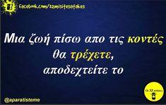 Funny Greek Quotes, Funny Quotes, True Words, Funny Images, Haha, Jokes, Wattpad, Life, Ideas