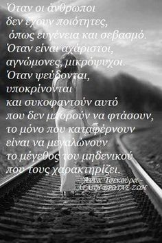 Greek Quotes, Picture Video, Inspirational Quotes, Videos, Pictures, Decor, Motorbikes, Life Coach Quotes, Dekoration