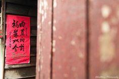 福慧雙全 曲直向前 | Flickr - Photo Sharing!