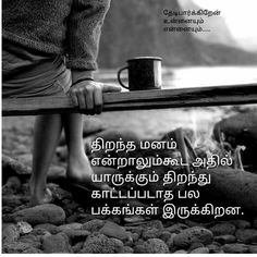 Tamil Love Quotes, Love Quotes With Images, Wiser Quotes, True Quotes, Silence Quotes, Postive Quotes, Sweet Words, True Words, Morning Quotes