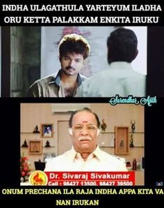 Tamil Funny Memes, Tamil Comedy Memes, Political Memes, Politics, Funny Mems, Sports Memes, Troll, Funny Pictures, Funny Quotes
