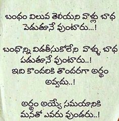 Love Quotes In Telugu, Telugu Inspirational Quotes, Real Love Quotes, Cute Quotes For Life, Good Morning Inspirational Quotes, Amazing Science Facts, Fire Image, Life Lesson Quotes, Jesus Pictures