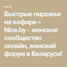 Быстрые пирожки на кефире » Nice.by - женское сообщество онлайн, женский форум в Беларуси!