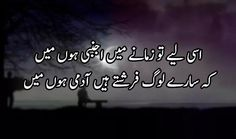 Is leye tu ZAMANA main ajnabi hoon main ; Nice Poetry, Poetry Text, Urdu Funny Poetry, Beautiful Poetry, My Poetry, Sufi Poetry, Love Quotes In Urdu, Urdu Quotes, Poetry Quotes