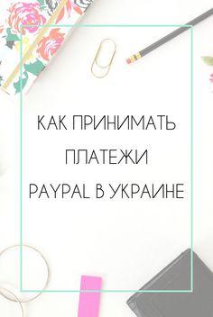 Итак, PayPal в Украине работает не в полную силу, а именно только на оплату в сети интернет. Принимать платежи, к сожалению, мы пока не можем. Но как же сейчас принимать платежи? Есть два варианта решения этого вопроса.