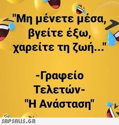 Funny Cartoons, Funny Jokes, Funny Greek Quotes, Funny Photos, Just In Case, Life Is Good, Fun Facts, Laughter, Motivational Quotes