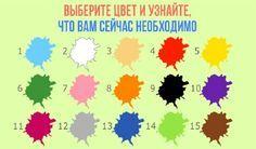 Выберите цвет и узнайте, что вам сейчас необходимо!