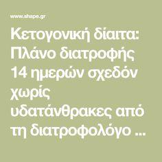 Κετογονική δίαιτα: Πλάνο διατροφής 14 ημερών σχεδόν χωρίς υδατάνθρακες από τη διατροφολόγο Ελένη Παπαγιαννίδου - Shape.gr
