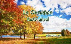 Οκτώβριος! Καλό μήνα σε όλους!!!(εικόνες)......giortazo.gr Neon Signs, Google