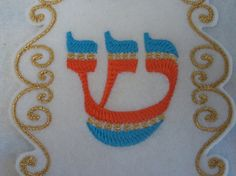 Beautiful embroidered hebrew letter of your by HeatherOstrow