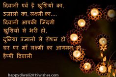 Get great Collections of Happy Diwali Wishes, Happy Diwali Greetings Happy Diwali Quotes, Happy Diwali Images, Happy Diwali Wallpaper and more. Happy Diwali Shayari, Happy Diwali 2017, Happy Diwali Wishes Images, Diwali Wishes Messages, Happy Diwali Wallpapers, Diwali 2018, Diwali Wishes In Hindi, Diwali Quotes, Diwali Greetings