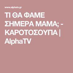 ΤΙ ΘΑ ΦΑΜΕ ΣΗΜΕΡΑ ΜΑΜΑ; - ΚΑΡΟΤΟΣΟΥΠΑ | AlphaTV