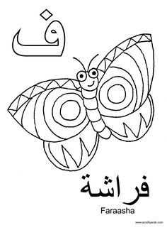 A Crafty Arab: Arabic Alphabet colouring pages