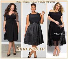 черные платья миди 52-54 размеров 2016