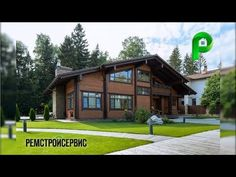 Проектирование и строительство домов и коттеджей из Бруса под ключ | Рем...