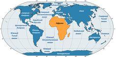 Сайт про весь мир World-Globe.ru: страны мира, регионы мира, столицы мира, география мира