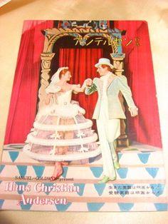 Movie Program Japan- HANS CHRISTIAN ANDERSEN /1953/ DANNY KAYE, Samuel Goldwyn