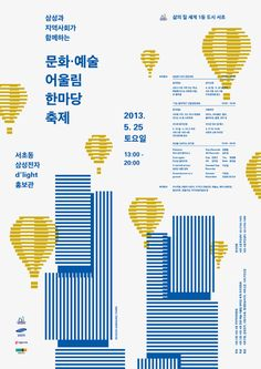 Samsung Electronics and Seocho, the city where the new complex of Samsung is located, held the art culture festival for the residents. I designed a poster for the promotion of this event. Minimal Graphic Design, Graphic Design Posters, Graphic Design Typography, Lettering Design, Graphic Prints, Branding Design, Typo Poster, Typographic Poster, Poster Ads