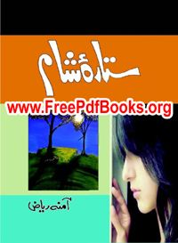 Sitara e Sham Novel By Amna Riaz Free Download in PDF. Sitara e Sham Novel By Amna Riaz ebook Read online in PDF Format. Very famous novel in Pakistan.