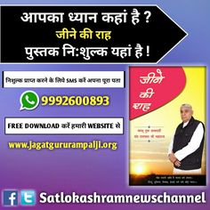 Get free Life changing Book. Free Books To Read for kids and Teens Free Books By Mail, Free Books To Read, Free Books Online, Bible Quotes, Bible Verses, Navratri Images, Brahma Kumaris, Real Teacher, Gita Quotes