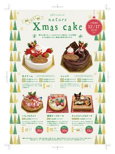 Easy Egg Recipes, Easy Cookie Recipes, Unique Christmas Cookie Recipe, Japanese Christmas, Menu Layout, Bakery Menu, Big Cookie, Food Poster Design, Cake Packaging
