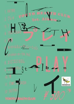 Japanese Poster: PLAY / Tokyo Health Club. Tadashi Ueda. 2013