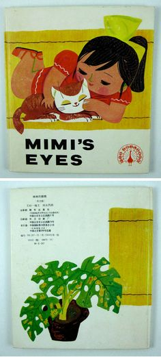 Mimi's Eyes - Vintage Children's Book Illustrated by Hu Yongkai | Written by Wang Shiyi.  via Etsy.