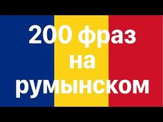 Learn Romanian : 200 phrases in Romanian for Beginners Language Study, Learn A New Language, Romanian Language, Language Acquisition, Knowledge Is Power, Bucharest, Eastern Europe, Youtube, Learning