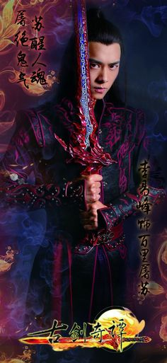 Legend of the Ancient Sword (Gu Jian Qi Tan) - 古剑奇谭 Show Luo, Fighter Of The Destiny, Chinese Tv Shows, Drama Tv Shows, Sword Fight, Good Movies To Watch, Best Dramas, Story Characters, Drama Movies