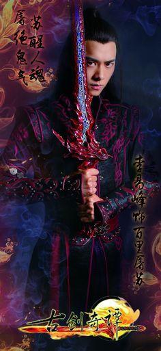 Legend of the Ancient Sword (Gu Jian Qi Tan) - 古剑奇谭 (2014)