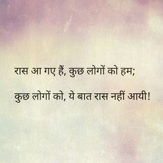 Aashish Jaiswal (आशीष जायसवाल), Taught by an Introvert teacher, LIfe. Shyari Quotes, Hindi Quotes On Life, Life Lesson Quotes, Good Life Quotes, True Quotes, Words Quotes, Poetry Quotes, Sayings, Hindi Words