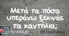 Μετά τα πόσα υπεράνω ξεκινάς τα καντήλια; Funny Greek Quotes, Funny Thoughts, Photo Quotes, Just For Laughs, Funny Photos, Sarcasm, Favorite Quotes, Laughter, Jokes