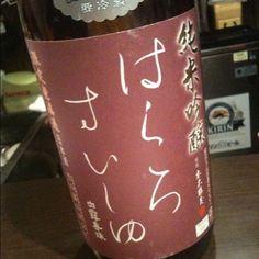 山形 竹の露 白露垂酒。純米吟醸酒。元木勝美 亀ノ尾 無濾過原酒。甘みとうまみ。きりりとした酸味。