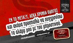 Εν τω μεταξύ, δέκα χρόνια οδηγός @ArkadIvanovich - http://stekigamatwn.gr/f3392/