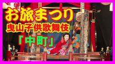 【散策物語】 お旅まつり2017 曳山子供歌舞伎「中町」 ~石川県小松市~