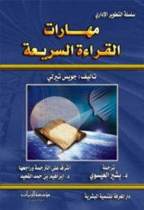 تحميل كتاب مهارات القراءة السريعة Pdf جويس تيرلي Islamic Books In Urdu Books To Read I Love Books